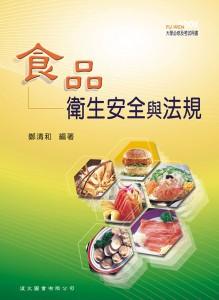 食品衛生安全與法規
