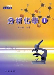 分析化學(Ⅰ)