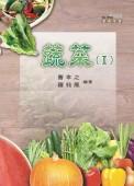 蔬菜(Ⅱ)