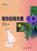植物組織培養