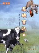 基礎畜牧(Ⅰ)