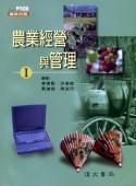 農業經營與管理(Ⅰ)