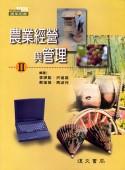 農業經營與管理(Ⅱ)