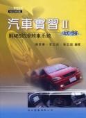 汽車實習(Ⅱ)[底盤]