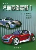 汽車基礎實習(Ⅰ)