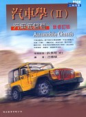 汽車學(Ⅱ)[底盤篇](新修訂版)