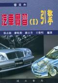汽車實習(Ⅰ)[引擎]