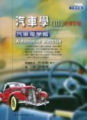 汽車學(Ⅲ)[汽車電學篇](新修訂版)