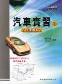 汽車實習(Ⅵ)[汽油噴射](新修訂)