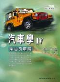 汽車學(Ⅳ)[柴油引擎篇]