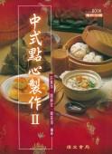 中式點心製作(Ⅱ)