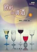 飲料與調酒(Ⅰ)