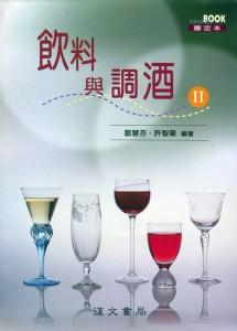 飲料與調酒(Ⅱ)