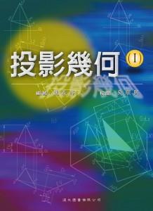 投影幾何(Ⅰ)