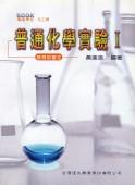 普通化學實驗(Ⅰ)