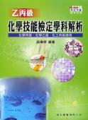 乙丙級化學技能檢定學科解析