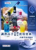 調酒高手技能檢定實用寶典(丙級學術科解析)