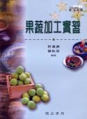 果蔬加工實習