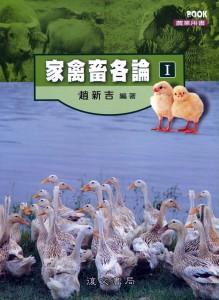 家畜禽各論(Ⅰ)