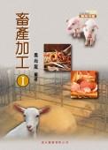 畜產加工(Ⅰ)