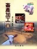 畜產加工(Ⅱ)