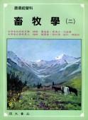 畜牧學(二)