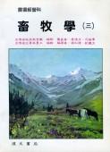 畜牧學(三)