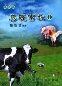 基礎畜牧(Ⅱ)