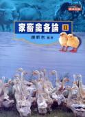 家畜禽各論(Ⅱ)