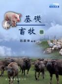 基礎畜牧(Ⅲ)