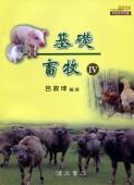 基礎畜牧(Ⅳ)