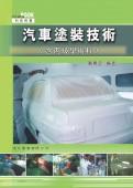 汽車塗裝技術 (含丙級學術科)