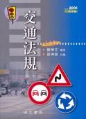 交通法規(Ⅰ)(Ⅱ)