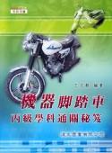 機器腳踏車丙級學科通關秘笈