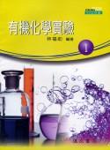 有機化學實驗(Ⅰ)