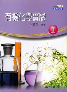 有機化學實驗(Ⅱ)