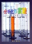 分析化學實驗(Ⅰ)