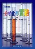 分析化學實驗(Ⅱ)