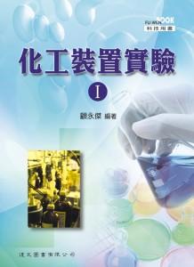 化工裝置實驗(Ⅰ)