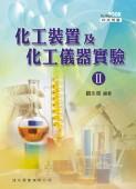 化工裝置及化工儀器實驗(Ⅱ)