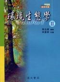 環境生態學(Ⅱ)