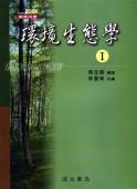 環境生態學(Ⅰ)