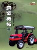 農業機械(Ⅰ)