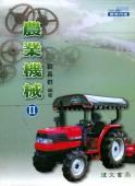 農業機械(Ⅱ)