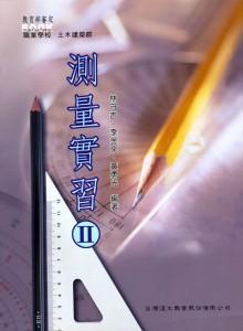 測量實習(Ⅱ)