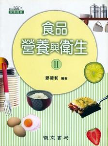 食品營養與衛生(Ⅱ)
