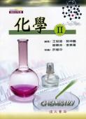 化學(Ⅱ)