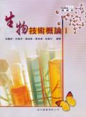 生物技術概論(Ⅰ)