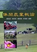 休閒農業概論