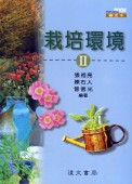 栽培環境(Ⅱ)